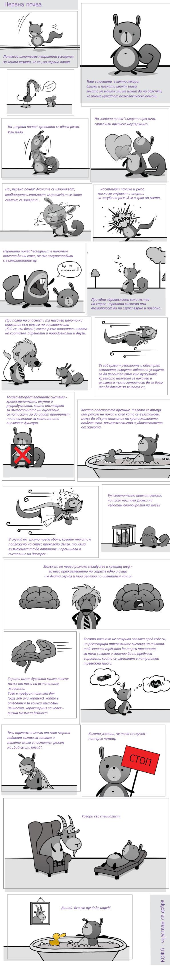 Комикс - Нервна почва