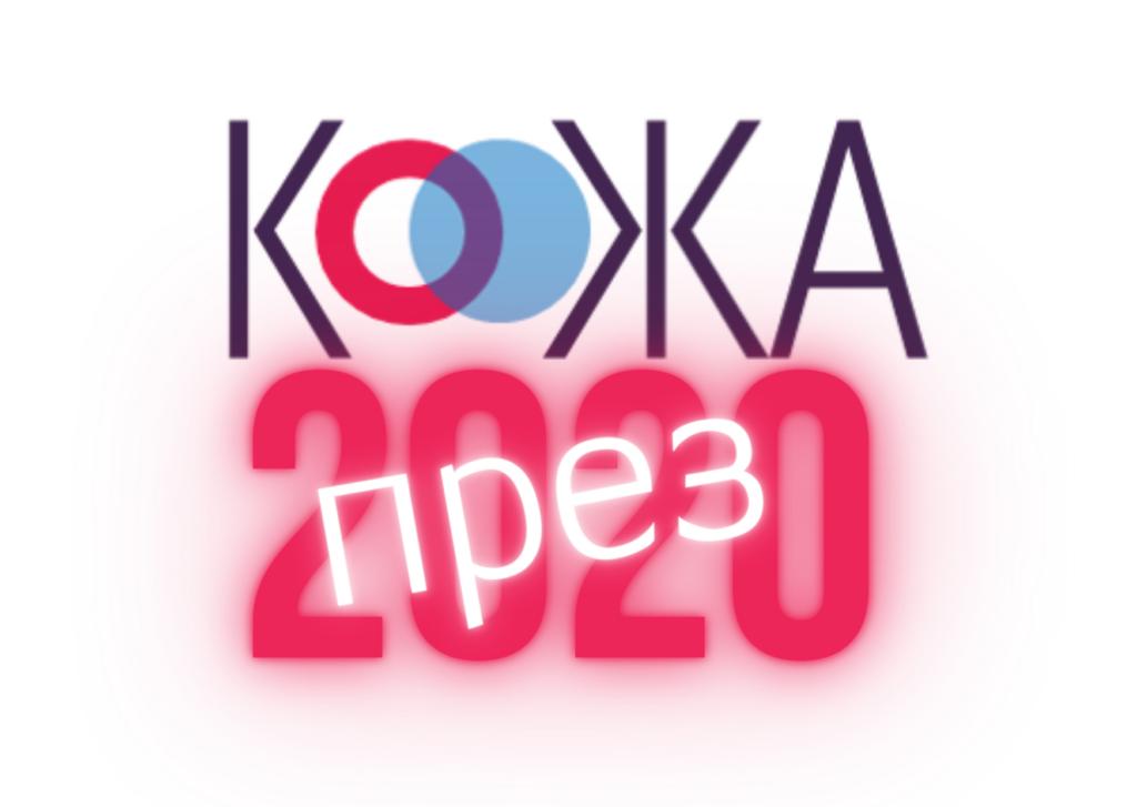 koja 2020